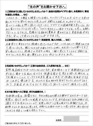 namakoe_ni_a140126_800.jpg
