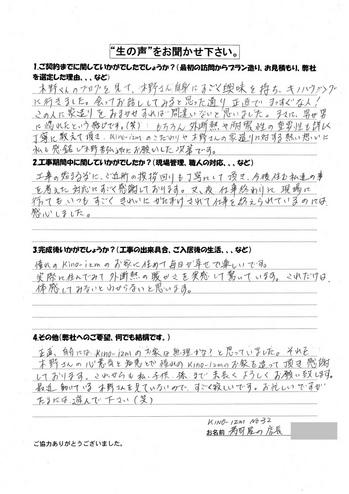 ya_namakoe140215.jpg