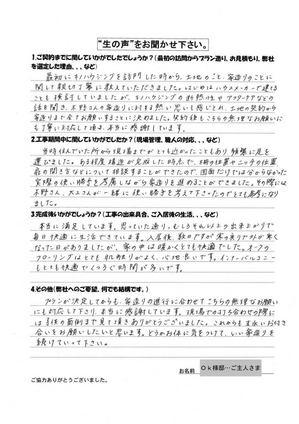 namakoe_ok_n140523.jpg