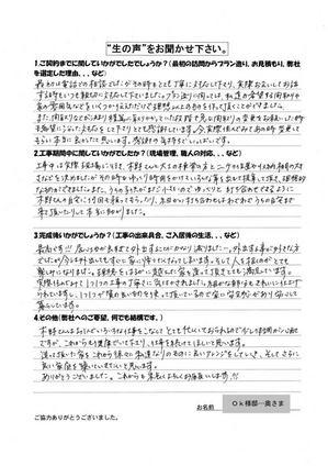 namakoe_ok_na140523.jpg