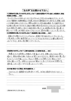 tsu_namakoe140526_800.jpg
