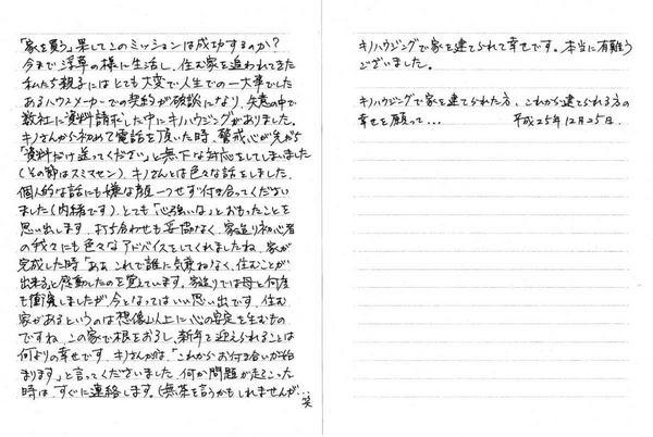 ku_letter131226_1200_805.jpg