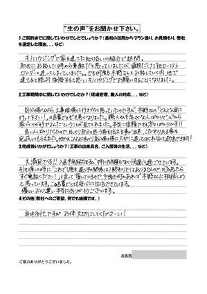 namakoe_na141115_800.jpg