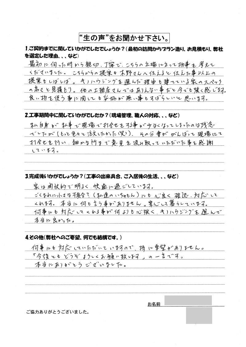 http://www.kino-izm.com/voice/images/ni_namakoe140526_800.jpg