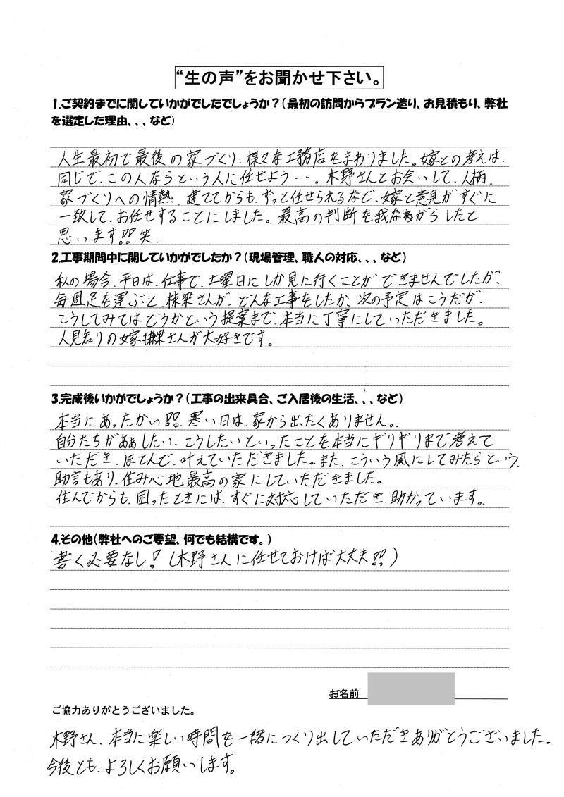 http://www.kino-izm.com/voice/images/ok_namakoe161116_800.jpg